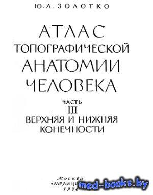 Атлас топографической анатомии человека. Часть 3 - Золотко Ю.Л. - 1976 год