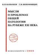Мысли о проблемах общей патологии на рубеже XXI века - Казначеев В.П., Непомнящих Г.И. - 2000 год