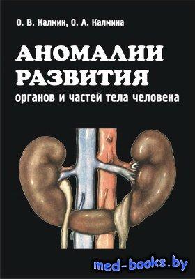 Аномалии развития органов и частей тела человека - Калмин О.В. - 2004 год - 404 с.