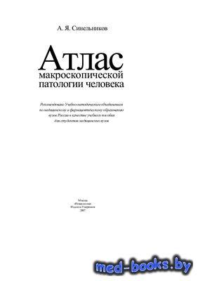 Атлас макроскопической патологии человека - Синельников А.Я. - 2007 год - 320 с.