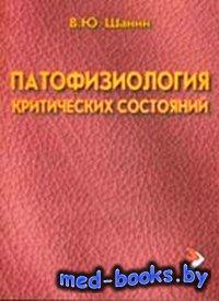 Патофизиология критических состояний - Шанин В.Ю. - 2003 год - 436 с.