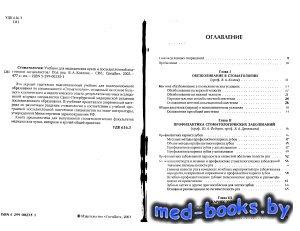 Стоматология - Козлов В.А. - 2003 год - 477 с.