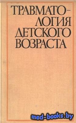 Травматология детского возраста - Баиров Г.А. - 1976 год - 424 с.