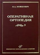 Оперативная ортопедия - Мовшович И.А. - 1983 год