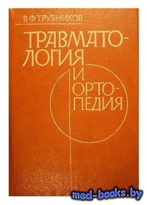 Травматология и ортопедия - Трубников В.Ф. - 1986 год - 591 с.