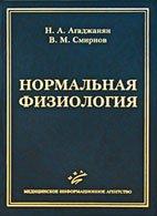 Нормальная физиология - Агаджанян Н.А., Смирнов В.М. - 2009 год