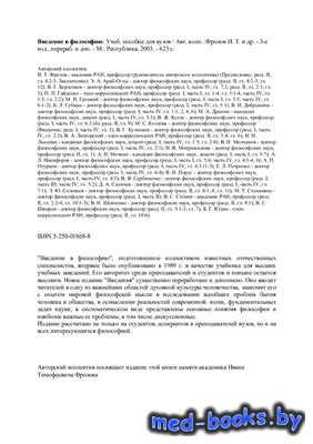 Введение в философию - Фролов И.Т. - 2003 год - 623 с.