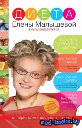 Елена Малышева - Диета Елены Малышевой (2016)