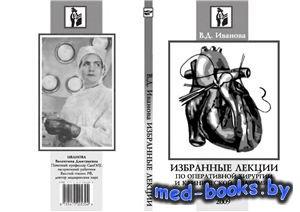 Избранные лекции по оперативной хирургии и клинической анатомии - Иванова В ...
