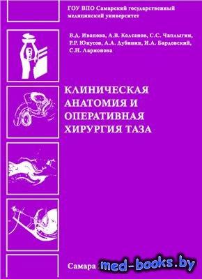 Клиническая анатомия и оперативная хирургия таза - Иванова В.Д., Колсанов А ...