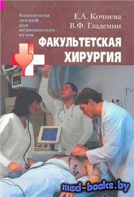 Факультетская хирургия: конспект лекций - Кочнева Е.А., Гладенин В.Ф. - 200 ...