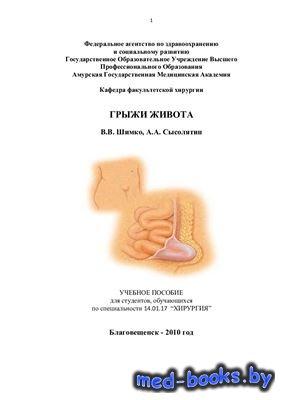 Грыжи живота - Шимко В.В., Сысолятин А.А. - 2010 год - 150 с.