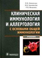 Клиническая иммунология и аллергология с основами общей иммунологии - Л.В.  ...