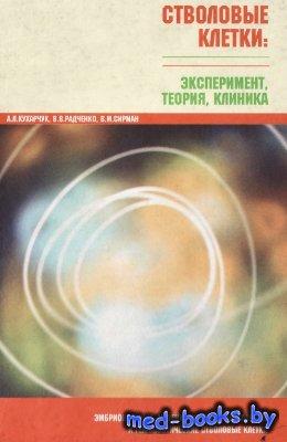 Стволовые клетки. Эксперимент, теория, клиника - Кухарчук А.Л., Радченко В. ...