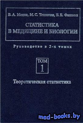 Статистика в медицине и биологии. Том 1. Теоретическая статистика - Медик В ...