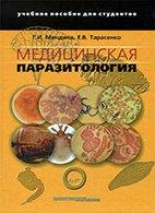 Медицинская паразитология - Г.И. Мяндина, Е.В. Тарасенко - 2013 год
