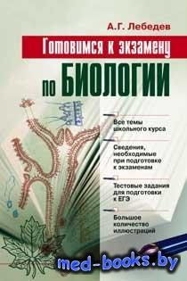 Готовимся к экзамену по биологии - Лебедев А.Г. - 2007 год - 400 с.