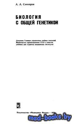 Биология с общей генетикой - Слюсарев А.А. - 1970 год - 483 с.