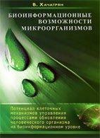 Биоинформационные возможности микроорганизмов - Хачатрян В. - 2013 год