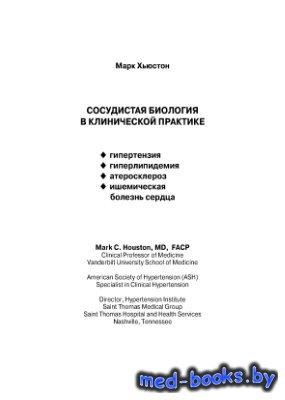 Сосудистая биология в клинической практике - Хьюстон М. - 2007 год - 170 с.