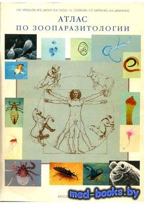 Атлас по зоопаразитологии - Чебышев Н.В., Далин М.В. и др. - 1997 год - 171 с.