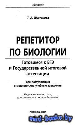 Репетитор по биологии. Готовимся к ЕГЭ и Государственной итоговой аттестации - Шустанова Т.А. - 2012 год - 539 с.