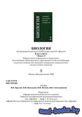 Биология. Книга 2 - Ярыгин В.Н., Васильева В.И. - 2003 год - 334 с.
