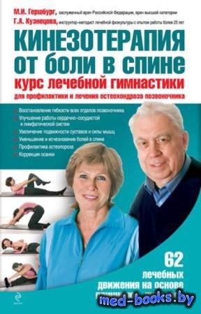 Марк Гершбург, Галина Кузнецова - Кинезотерапия от боли в спине (2012)