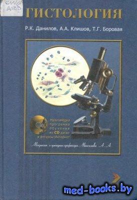 Гистология - Данилов Р.К., Клишов А.А., Боровая Т.Г. - 2003 год - 362 с.