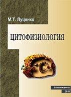 Цитофизиология - Луценко М.Т. - 2011 год - 216 с.