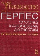Герпес: патогенез и лабораторная диагностика - Исаков В. А., Борисова В. В. ...