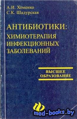 Антибиотики: химиотерапия инфекционных заболеваний - Хоменко А.И., Шадурска ...
