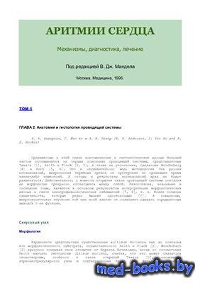 Аритмии сердца. Механизмы, диагностика, лечение в 3-х томах. Том 1 - Мандел В. Дж. - 1996 год
