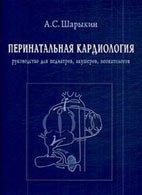 Перинатальная кардиология - Шарыкин А.С. - 2007 год
