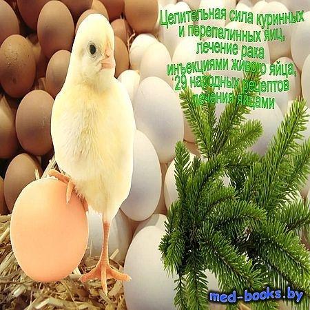 Целительная сила куринных и перепелинных яиц (2016/WebRip)
