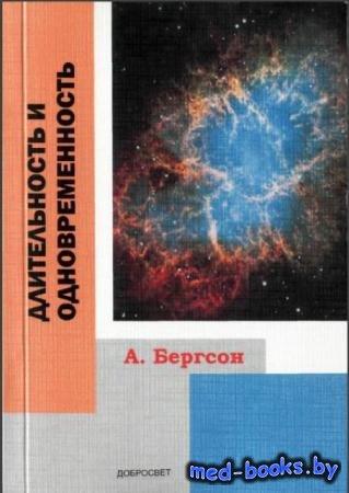 Анри Бергсон - Длительность и одновременность (2013)