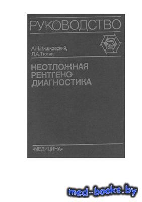 Неотложная Рентгенодиагностика - Кишковский А.Н., Тютин Л.А. - 1989 год - 2 ...