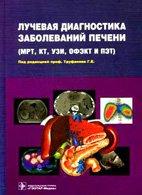 Лучевая диагностика заболеваний печени - Труфанов Г.Е. - 2008 год