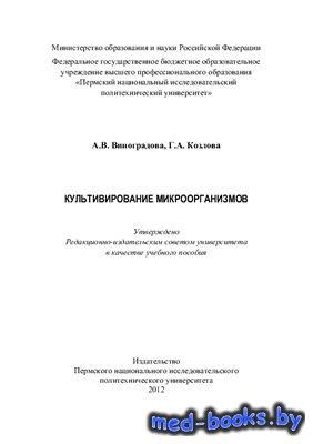 Культивирование микроорганизмов - Виноградова А.В., Козлова Г.А. - 2012 год ...