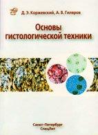 Основы гистологической техники - Коржевский Д.Э., Гиляров А.В. - 2010 год