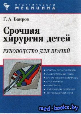 Срочная хирургия детей - Баиров Г.А.