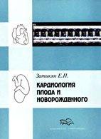 Кардиология плода и новорожденного - Затикян Е.П. - 1996 год