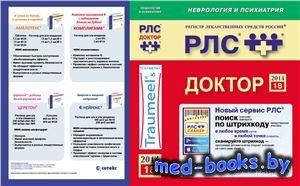 Регистр лекарственных средств России РЛС Доктор: Неврология и психиатрия -  ...