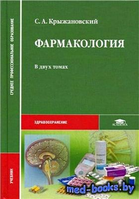 Фармакология. В 2-х томах. Том 1 - Крыжановский С.А. - 2007 год - 492 с.