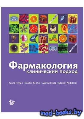 Фармакология. Клинический подход - Пейдж Клайв, Кертис Майкл Дж. и др. - 20 ...
