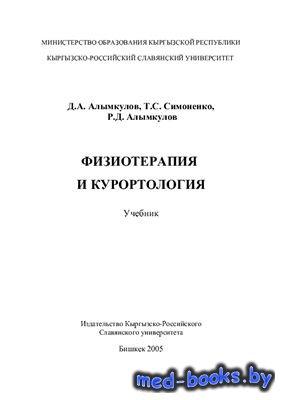 Физиотерапия и курортология - Алымкулов Д.А., Симоненко Т.С., Алымкулов Р.Д ...