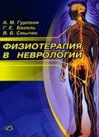 Физиотерапия в неврологии - A.M. Гурленя, Г.Е. Багель, В.Б. Смычек - 2008 г ...