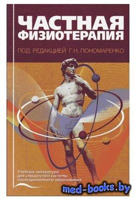 Частная физиотерапия - Пономаренко Г.Н. - 2005 год - 744 с.