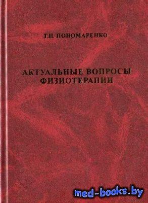 Актуальные вопросы физиотерапии: Избранные лекции - Пономаренко Г.Н. - 2010 ...