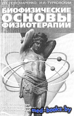 Биофизические основы физиотерапии - Пономаренко Г.Н., Турковский И.И. - 200 ...
